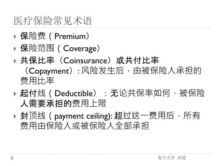 医疗保险常见术语
