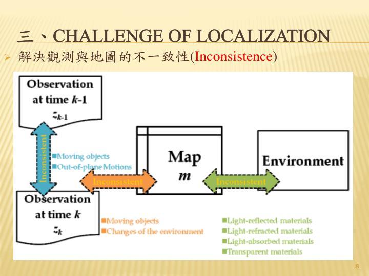 解決觀測與地圖的不一致性
