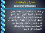 management and economic