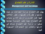 management and sociology