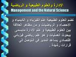 management and the natural science