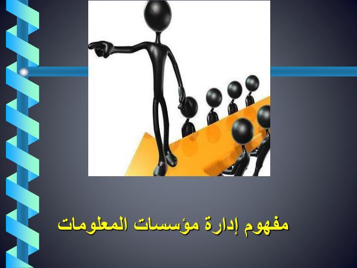 مفهوم إدارة مؤسسات المعلومات