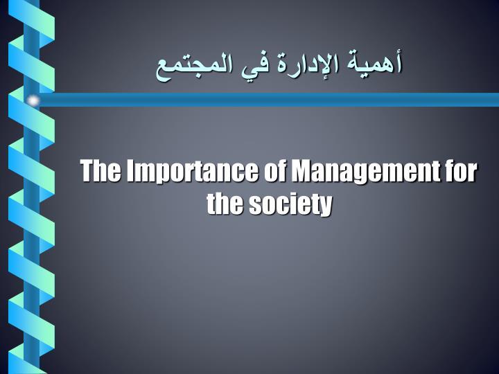 أهمية الإدارة في المجتمع
