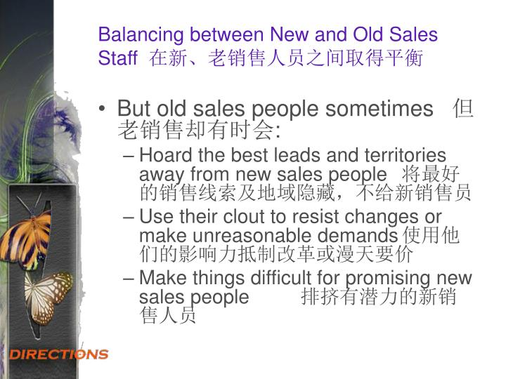 Balancing between New and Old Sales Staff在新、老销售人员之间取得平衡