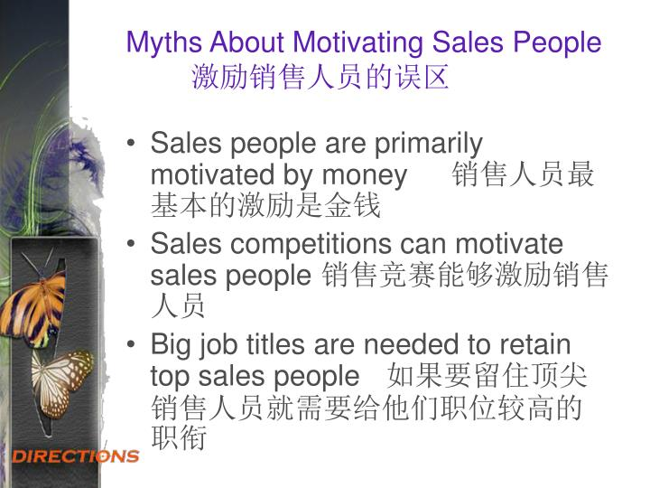 Myths About Motivating Sales People激励销售人员的误区