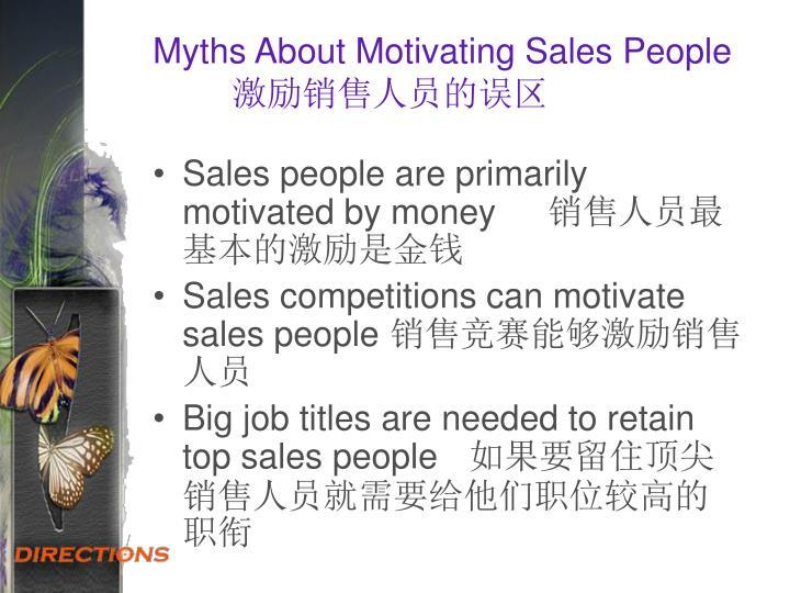 Myths About Motivating Sales People激励销售人员的误区