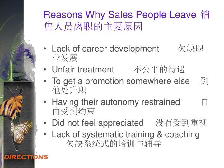 Reasons Why Sales People Leave销售人员离职的主要原因