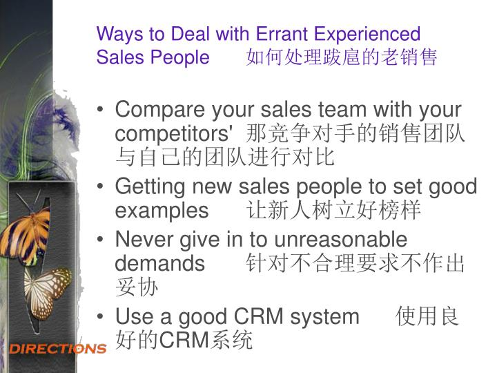 Ways to Deal with Errant Experienced Sales People如何处理跋扈的老销售