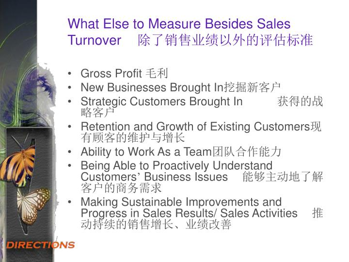 What Else to Measure Besides Sales Turnover除了销售业绩以外的评估标准