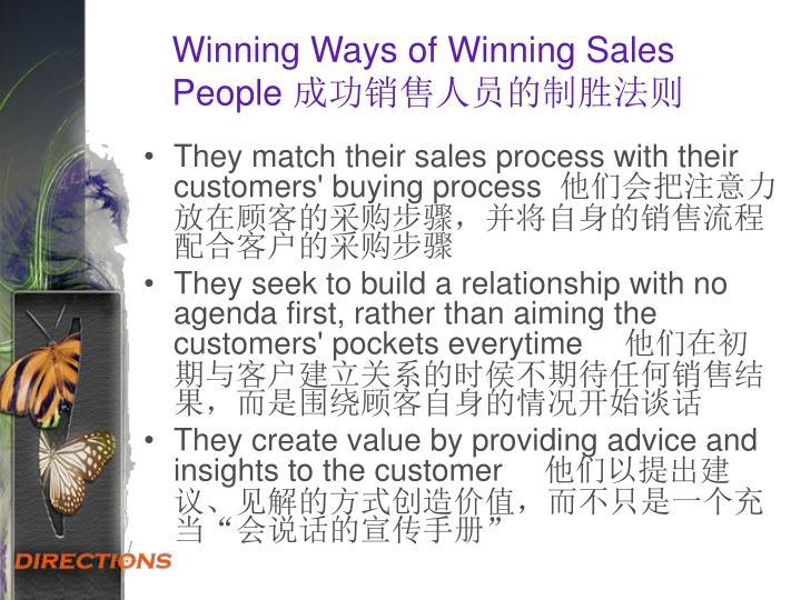 Winning Ways of Winning Sales People