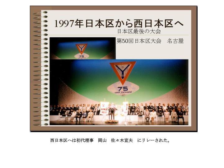西日本区へは初代理事 岡山 佐々木宣夫 にリレーされた。