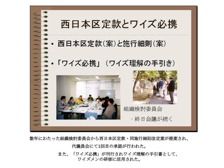 数年にわたった組織検討委員会から西日本区定款・同施行細則改定案が提案され、