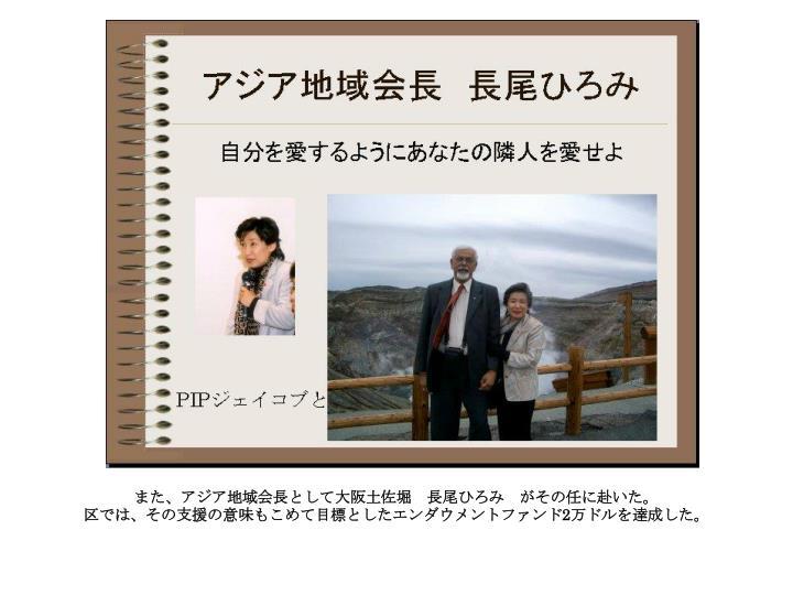 また、アジア地域会長として大阪土佐堀 長尾ひろみ がその任に赴いた。                   区では、その支援の意味もこめて目標としたエンダウメントファンド