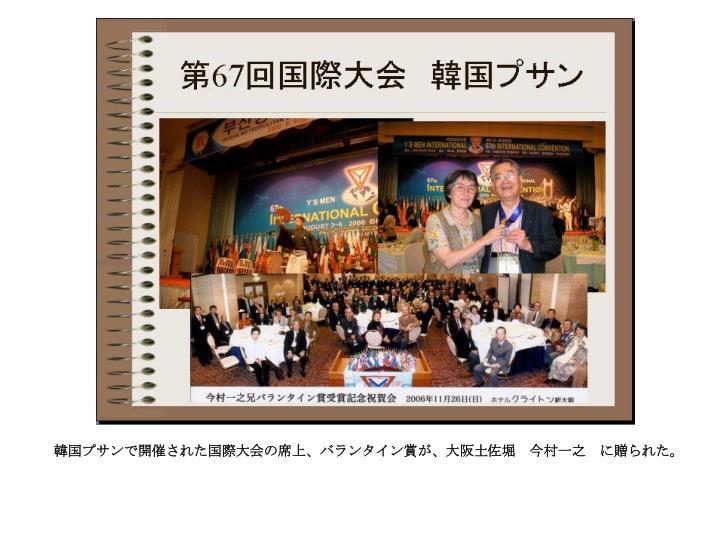 韓国プサンで開催された国際大会の席上、バランタイン賞が、大阪土佐堀 今村一之 に贈られた。