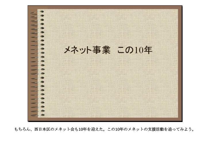 もちろん、西日本区のメネット会も