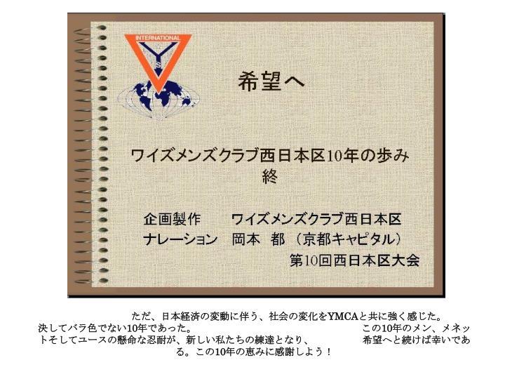 ただ、日本経済の変動に伴う、社会の変化を