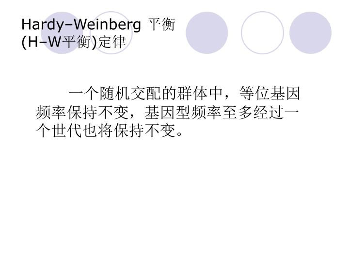 Hardy–Weinberg