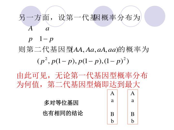 由此可见,无论第一代基因型概率分布为何值,第二代基因型熵即达到最大