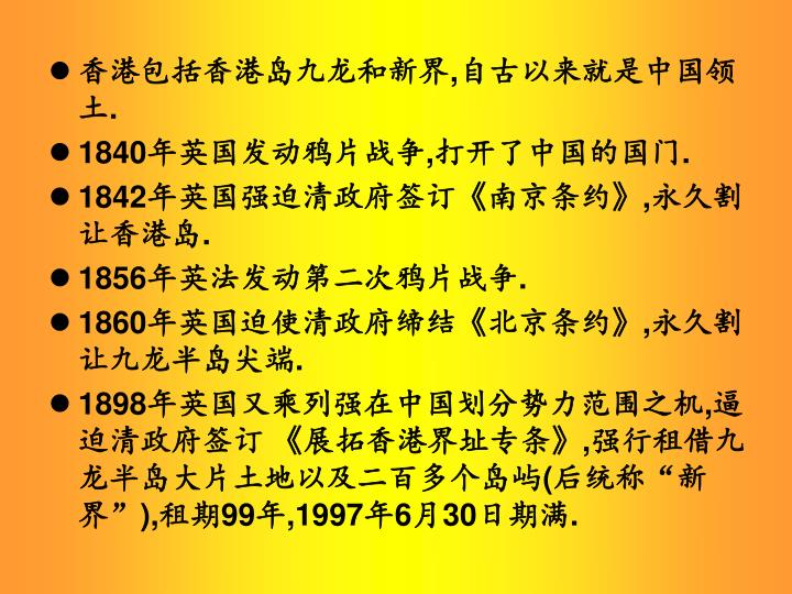 香港包括香港岛九龙和新界
