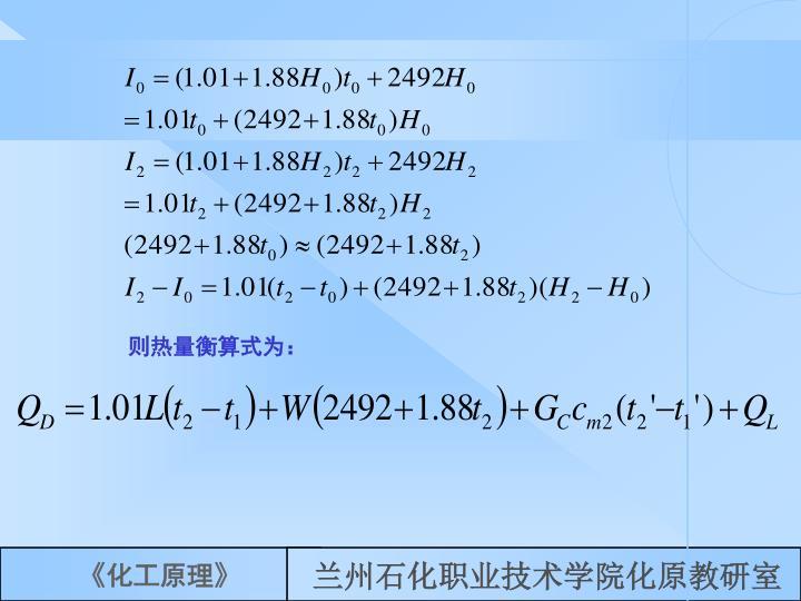 则热量衡算式为: