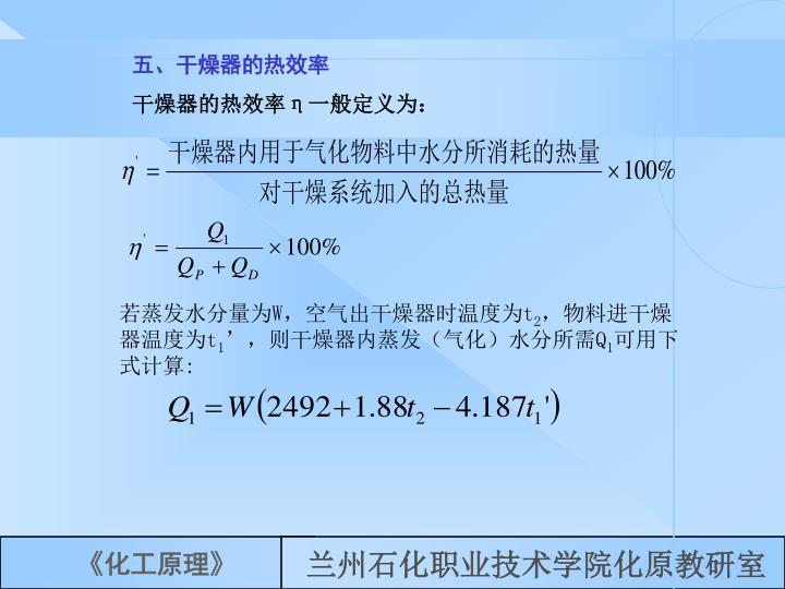 五、干燥器的热效率