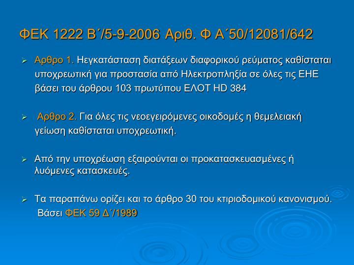 ΦΕΚ 1222 Β΄/5-9-2006