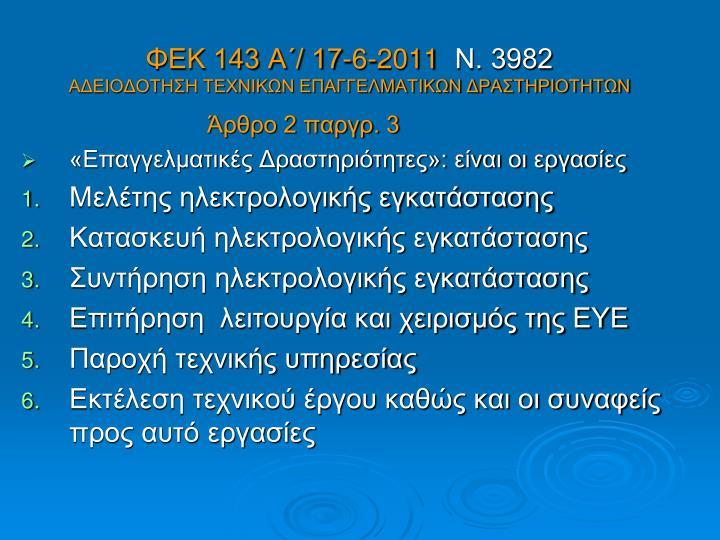 ΦΕΚ 143 Α΄/ 17-6-2011