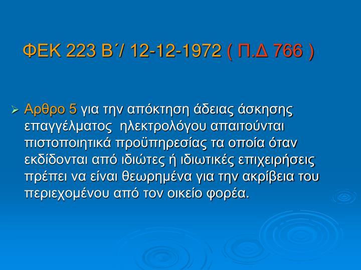 ΦΕΚ 223 Β΄/ 12-12-1972