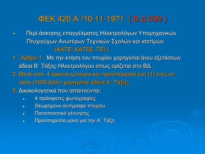 ΦΕΚ 420 Α΄/10-11-1971