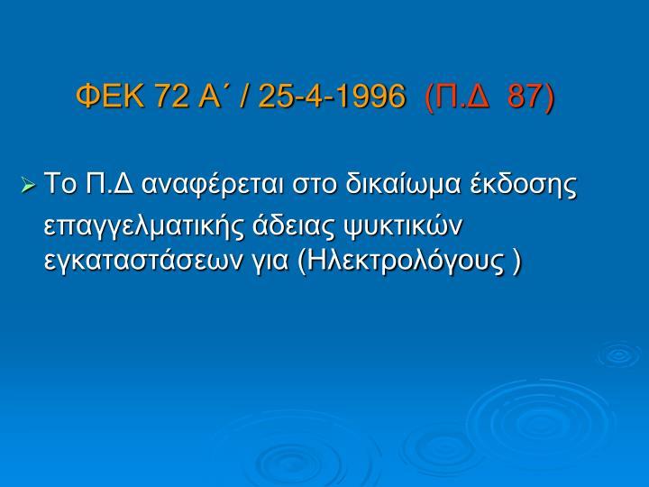 ΦΕΚ 72 Α΄ / 25-4-1996