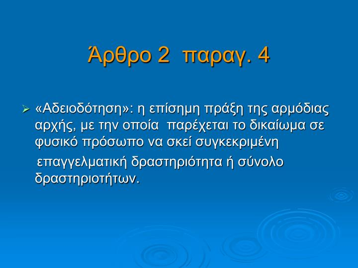 Άρθρο 2  παραγ. 4
