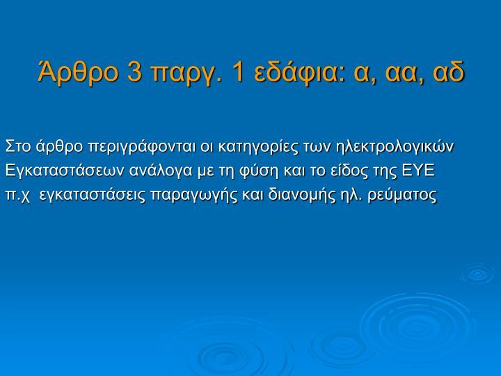 Άρθρο 3 παργ. 1 εδάφια: α, αα, αδ