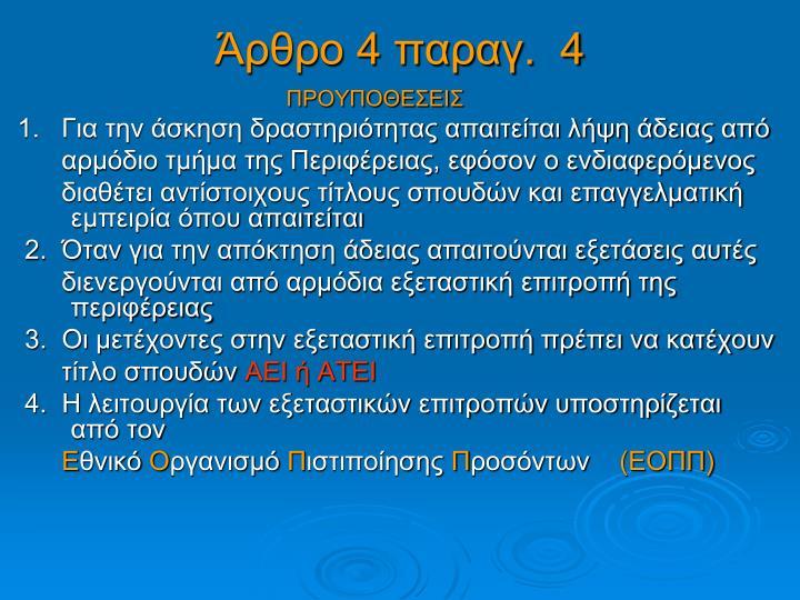 Άρθρο 4 παραγ.  4