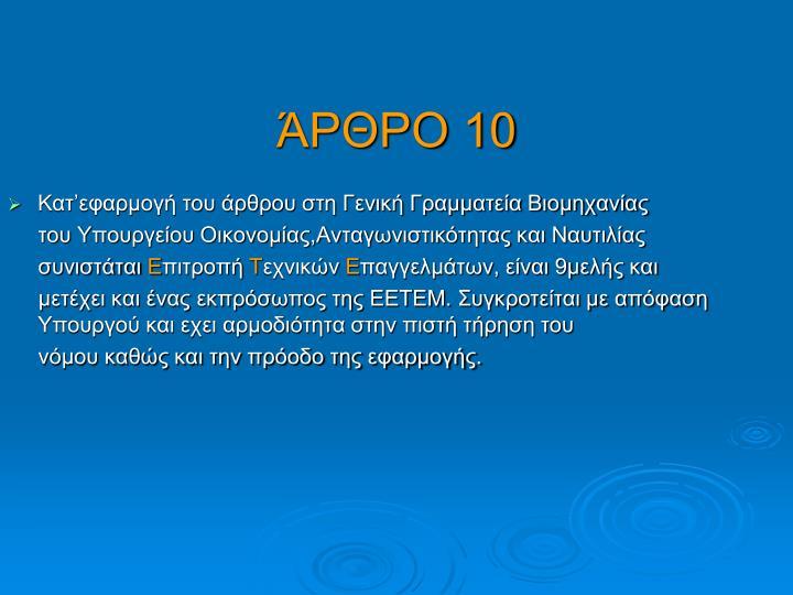 ΆΡΘΡΟ 10