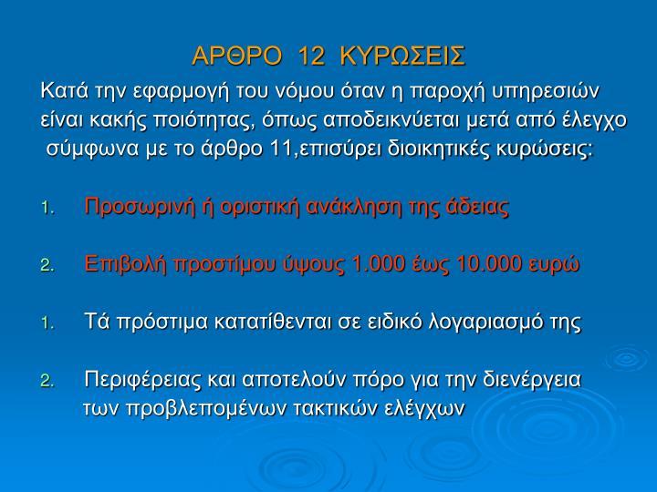 ΑΡΘΡΟ  12  ΚΥΡΩΣΕΙΣ