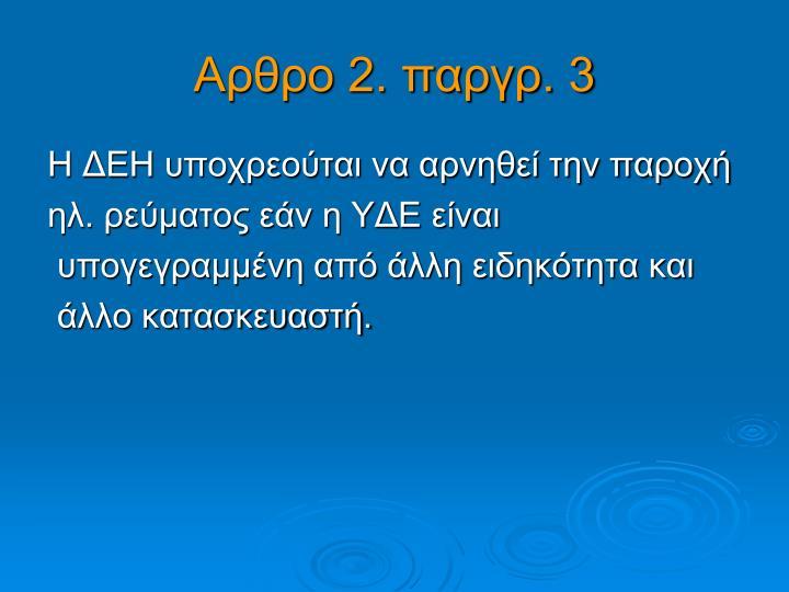 Αρθρο 2. παργρ. 3