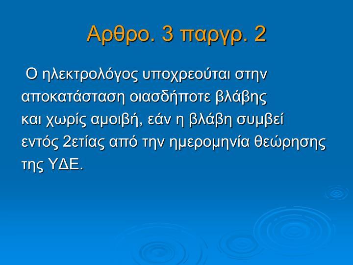 Αρθρο. 3 παργρ. 2