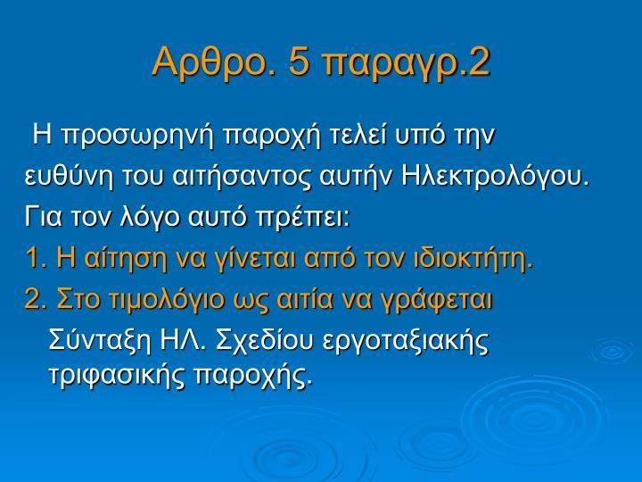 Αρθρο. 5 παραγρ.2