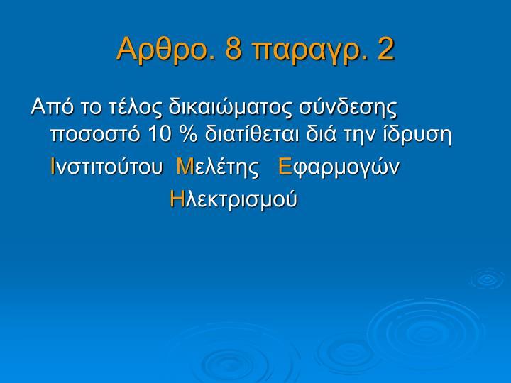 Αρθρο. 8 παραγρ. 2