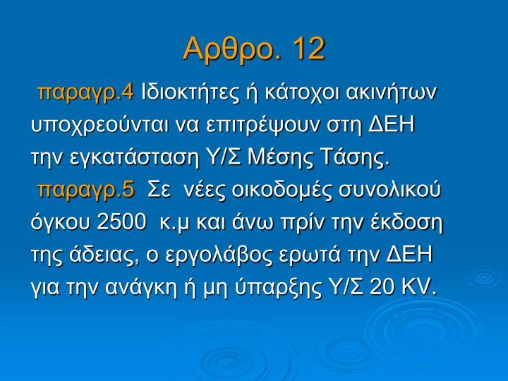 Αρθρο. 12