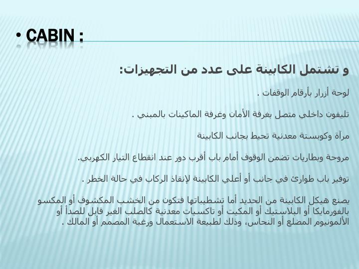 Cabin :