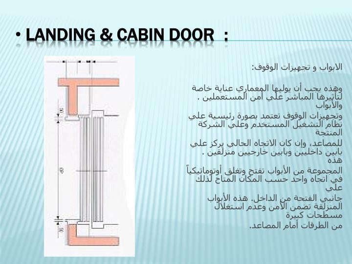 Landing & Cabin Door