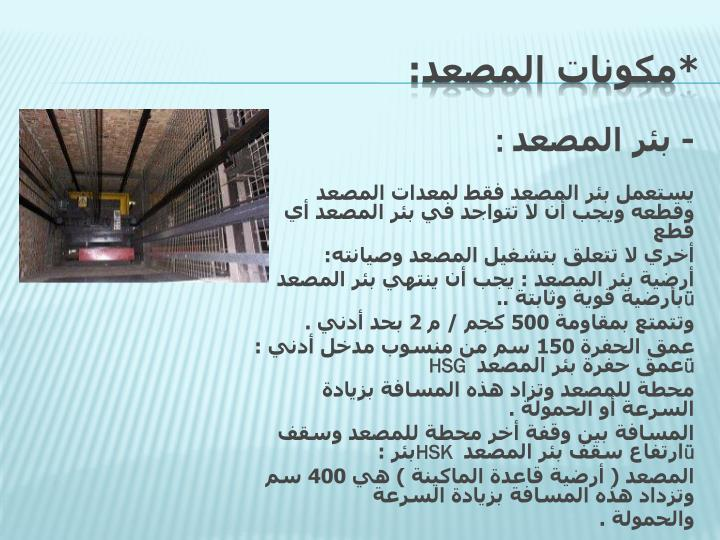 *مكونات المصعد:
