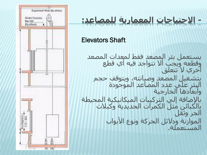 - الاحتياجات المعمارية للمصاعد:
