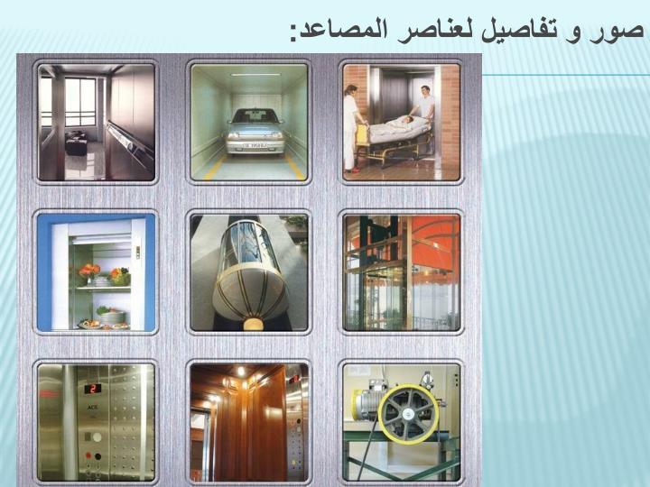 صور و تفاصيل لعناصر المصاعد: