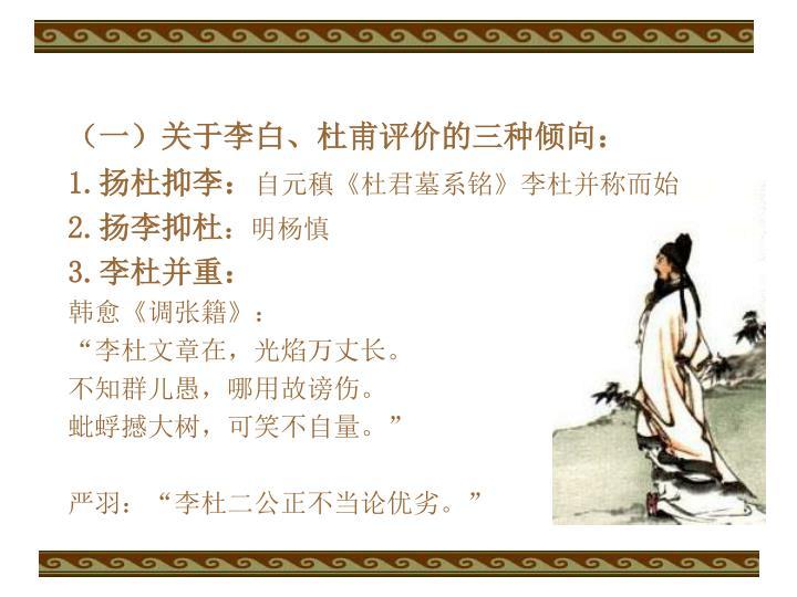 (一)关于李白、杜甫评价的三种倾向: