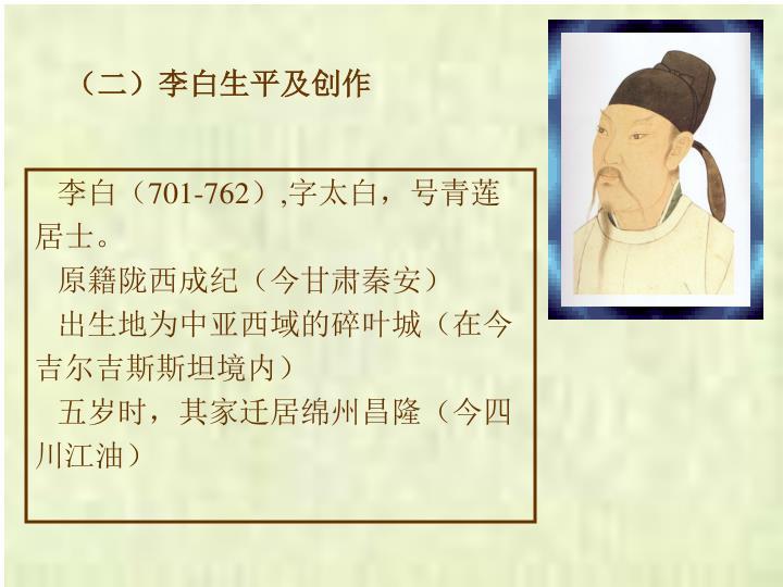(二)李白生平及创作