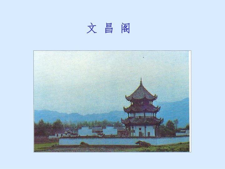 文 昌 阁
