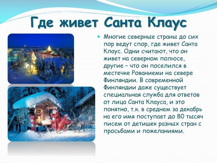 Где живет Санта Клаус