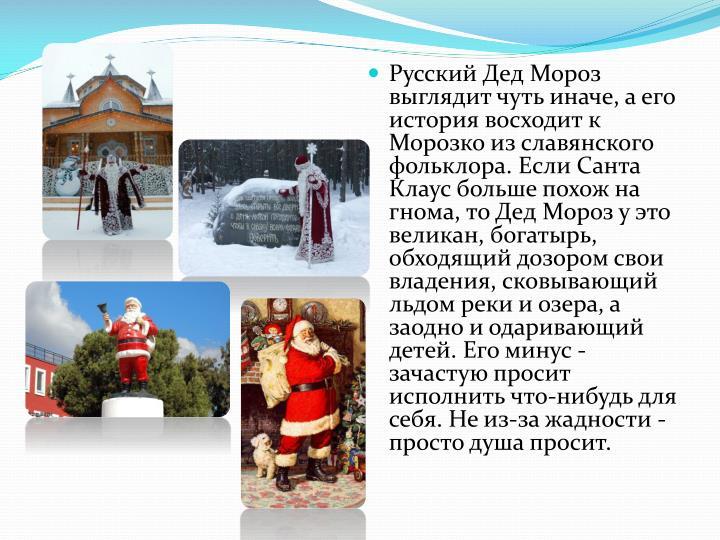 Русский Дед Мороз выглядит чуть иначе, а его история восходит к